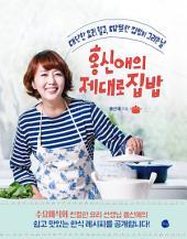홍신애의 제대로 집밥