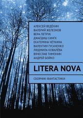 Litera Nova. Сборник фантастики