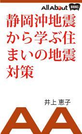 静岡沖地震から学ぶ住まいの地震対策