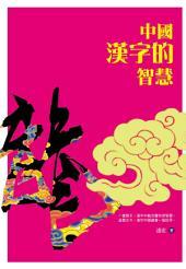 中國漢字的智慧