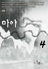 마야 4권