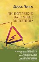 Does Your Tongue Need Healing   UKRAINIAN PDF