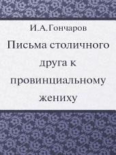 Письма столичного друга к провинциальному жениху