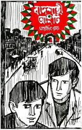 Badshahi Angti (Bengali): Feluda Mystery