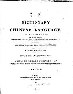 A Dictionary of the Chinese Language PDF