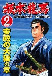 坂本龍馬(2): 安政の大獄の章