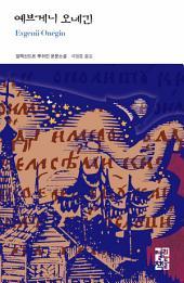 예브게니 오네긴: 열린책들 세계문학 079