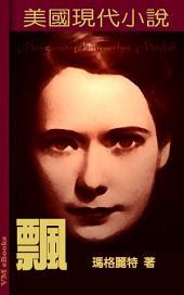 飄(亂世佳人): 美國現代小說