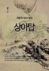 계용묵 대표수필집 상아탑