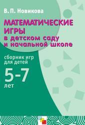 Математические игры в детском саду и начальной школе: сборник игр для детей 5-7 лет