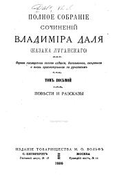 Полное собрание сочинений Владимира Даля (Казака Луганскаго)