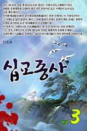 십교종사 3 완결