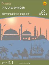 アジアの文化交流 第6章 西アジアの麦文化と文明の成立