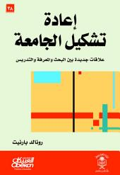 إعادة تشكيل الجامعة: Reshaping the University (Society for Research Into Higher Education)