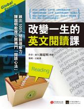 改變一生的英文閱讀課