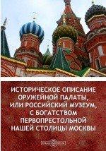 ИсторическоеописаниеОружейнойпалаты, или Российский музеум, с богатством первопрестольной нашей столицы Москвы