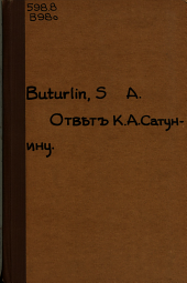 Отвѣт К. А. Сатунину