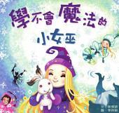學不會魔法的小女巫: 小兵快樂讀本02