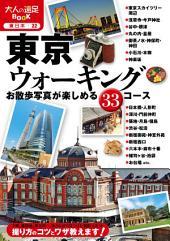 東京ウォーキング お散歩写真が楽しめる33コース