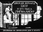 """Джордж Бернард Шоу и его пьеса """"Пигмалион"""" (Диафильм)"""