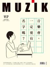MUZIK 3月號 NO.117 音樂會一定要有名字嗎?