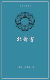 北齊書: 第 1 卷
