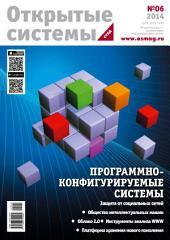 Открытые системы. СУБД: Выпуски 6-2014