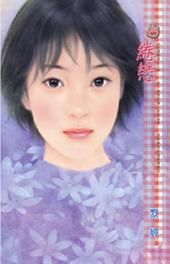 綣戀: 禾馬文化甜蜜口袋系列025