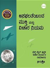 Asafalateyinda Mukti mattu Vichaara Niyama (Kannada Edition of Asaflta se mukti aur Vichar Niyam)