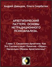 """Глава 3. Семантика Архетипа: Как Это Соответствует Понятию """"Образ"""". Насколько Образы Архетипичны?"""
