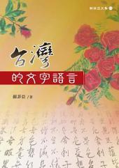 臺灣的語言文字