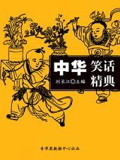 中华笑话精典