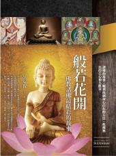 般若花開: 佛教諸佛最精彩的故事