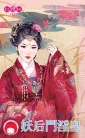 妖后鬥淫皇: 禾馬文化紅櫻桃系列1345