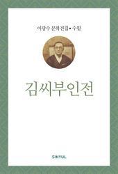 이광수 문학전집 수필 38- 김씨부인전