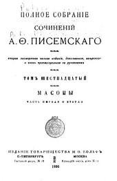 Полное собрание сочинений А. Ф.Писемскаго: Том 16