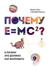 Почему E=mc2: И почему это должно нас волновать