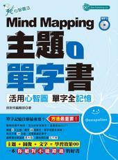 Mind Mapping主題單字書Ⅰ: LS006