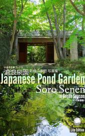 滄浪泉園 新緑の季節 : Lite Edition(日本語版): こがねい写真集