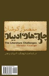 چالشهای ادبیات