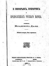 О повѣрьях суевѣріях и предразсудках русскаго народа