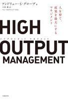 HIGH OUTPUT MANAGEMENT                                                             PDF