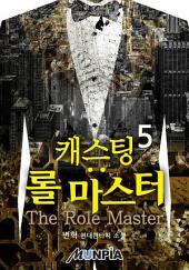 캐스팅: 롤 마스터 (The Role Master) 5권