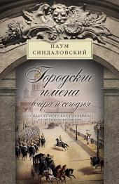 Городские имена вчера и сегодня. Судьбы петербургской топонимики в городском фольклоре