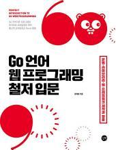 Go 언어 웹 프로그래밍 철저 입문: 문법, 라이브러리, 웹 프레임워크 제작과 활용