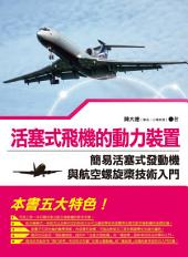 活塞式飛機的動力裝置: 簡易活塞式發動機與航空螺旋槳技術入門