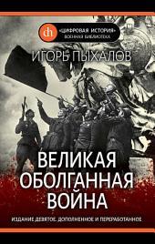 Великая оболганная война