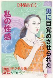 【体験告白】男に目覚めさせられた私の性感『艶』デジタル版 vol.53