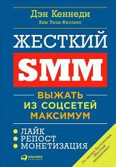 Жёсткий SMM: Выжать из соцсетей максимум