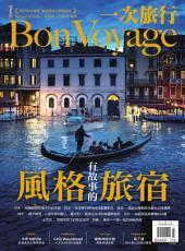一次旅行 Bon Voyage 2016/2、3月 NO.47: 有故事的風格旅宿